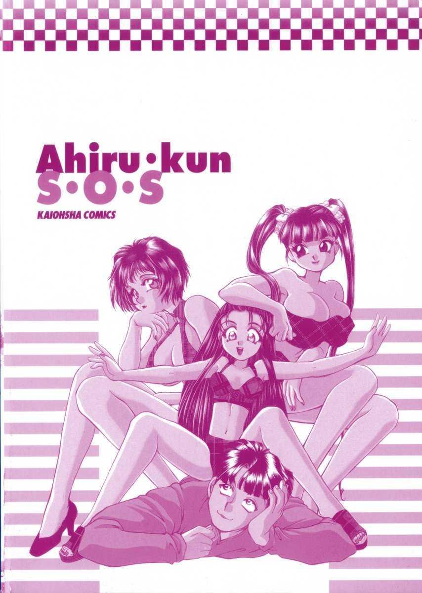 Ahiru-kun SOS 5