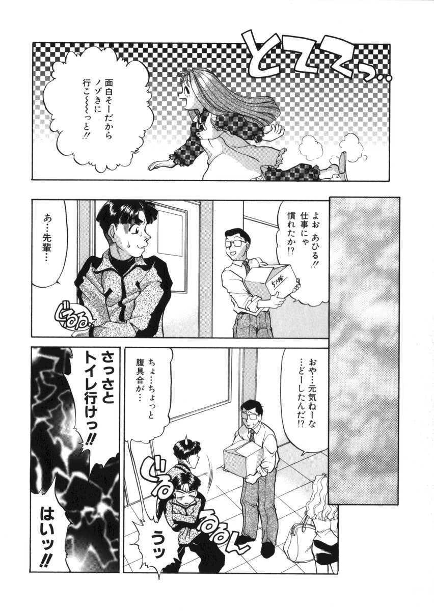 Ahiru-kun SOS 65