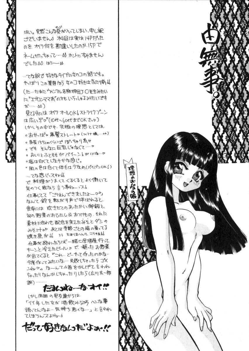 Ahiru-kun SOS 69