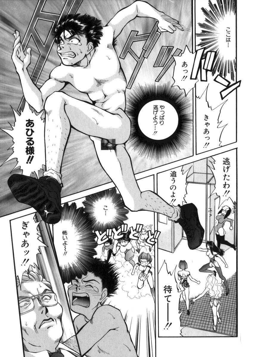 Ahiru-kun SOS 78