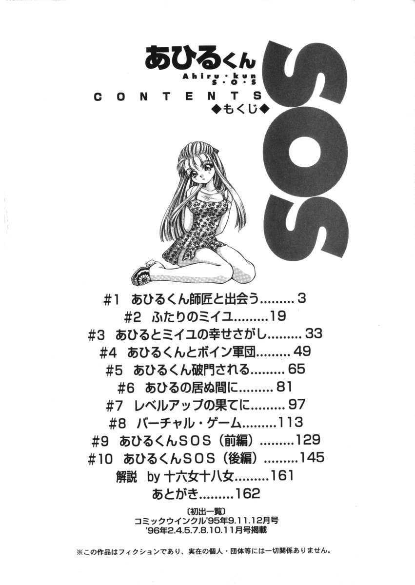 Ahiru-kun SOS 8