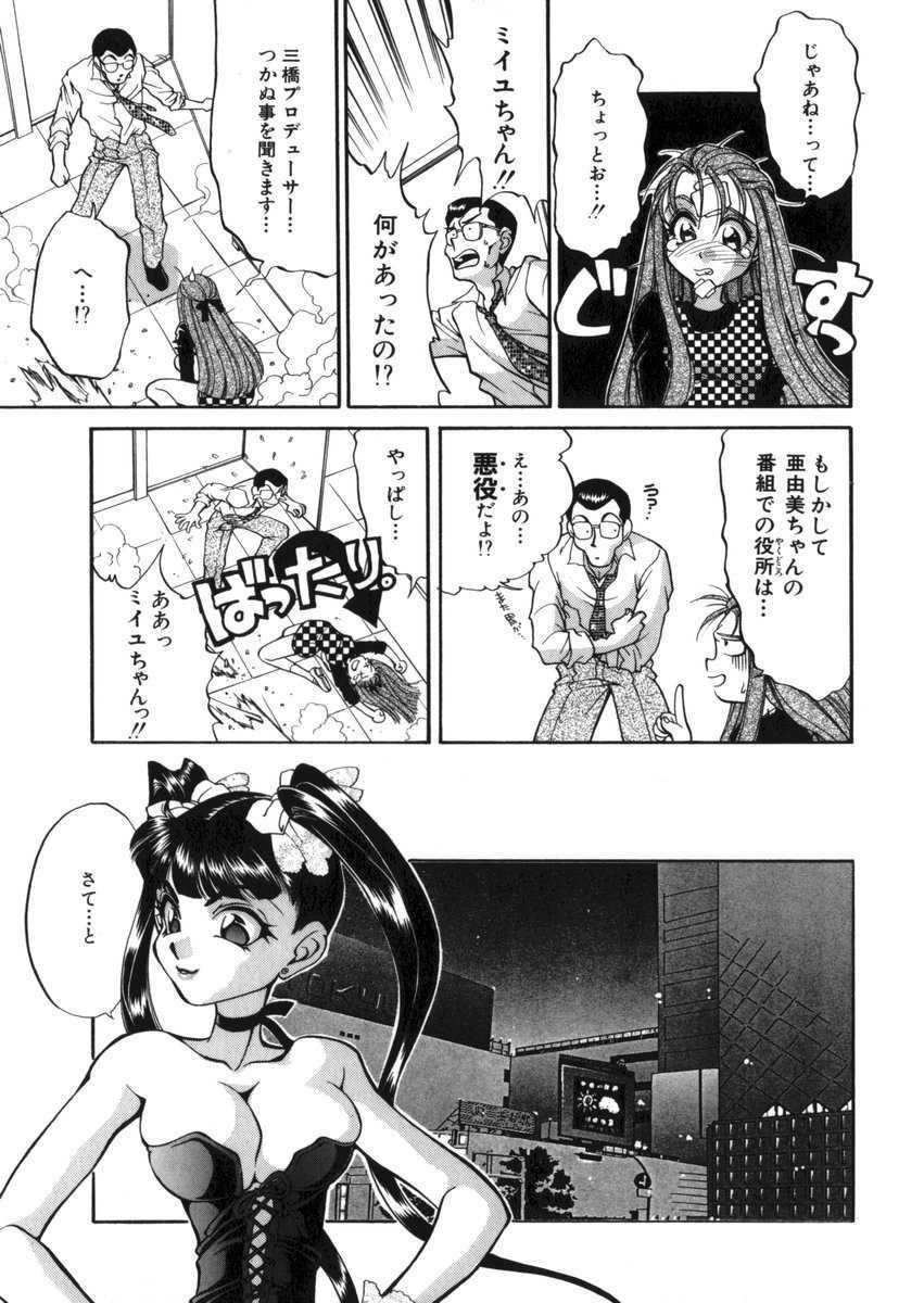 Ahiru-kun SOS 94