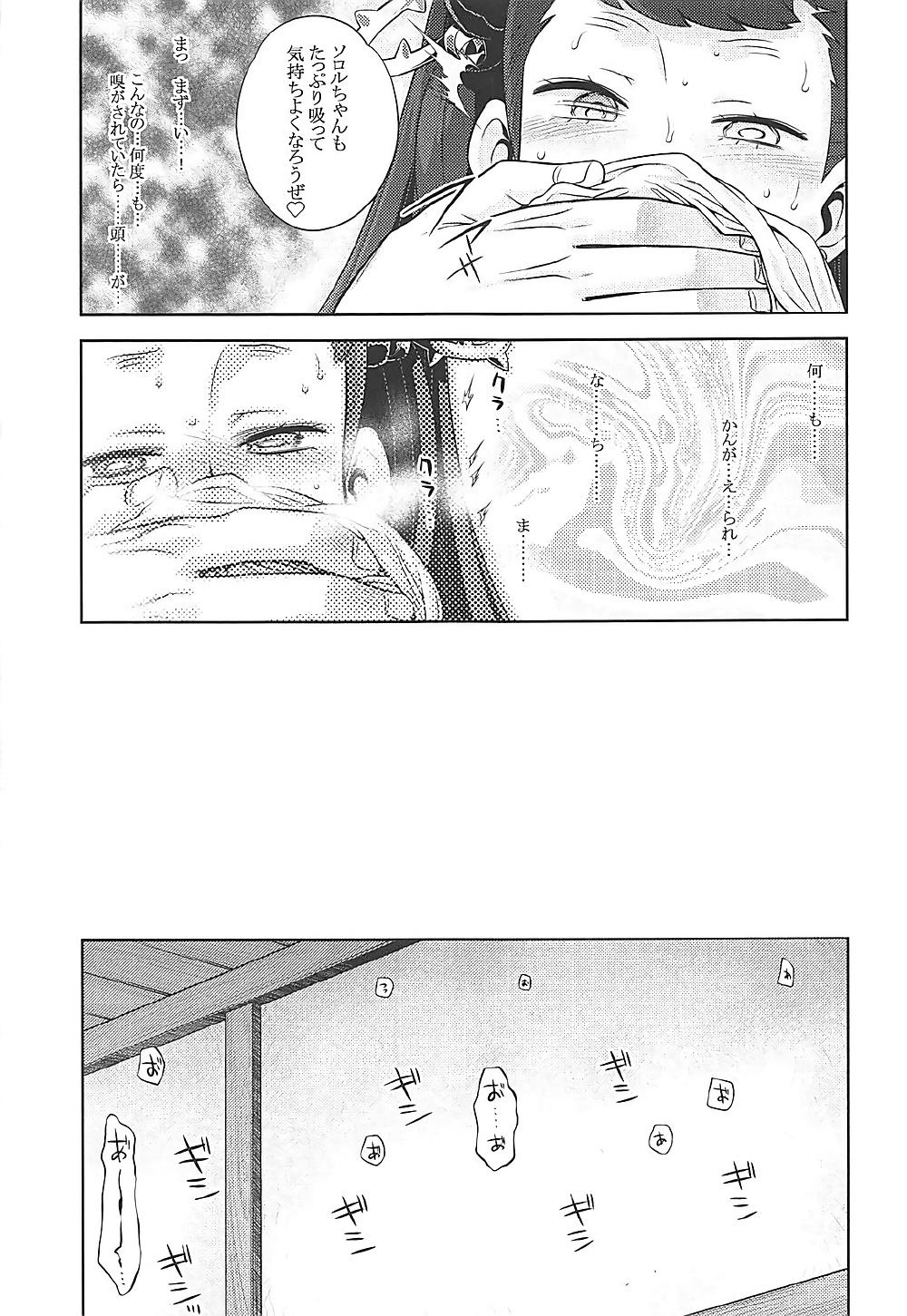 Sekaiju no Anone 29 Lilisoro Hard 17