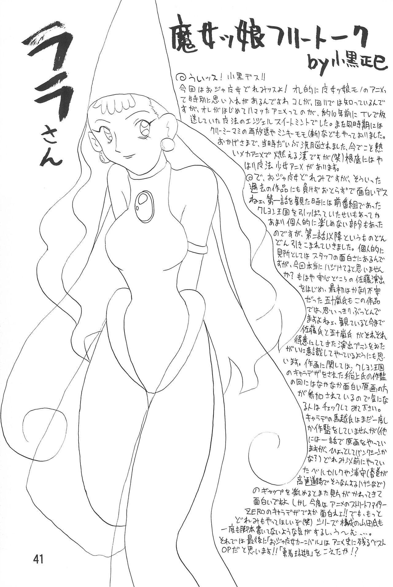 Ojamajo Enikki 42