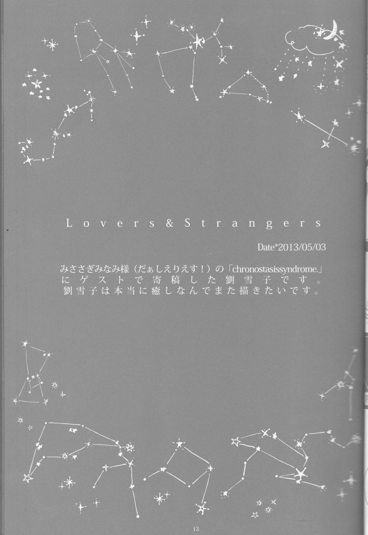 Toge hikari no navu~igātoria book 2(blue exorcist] 10