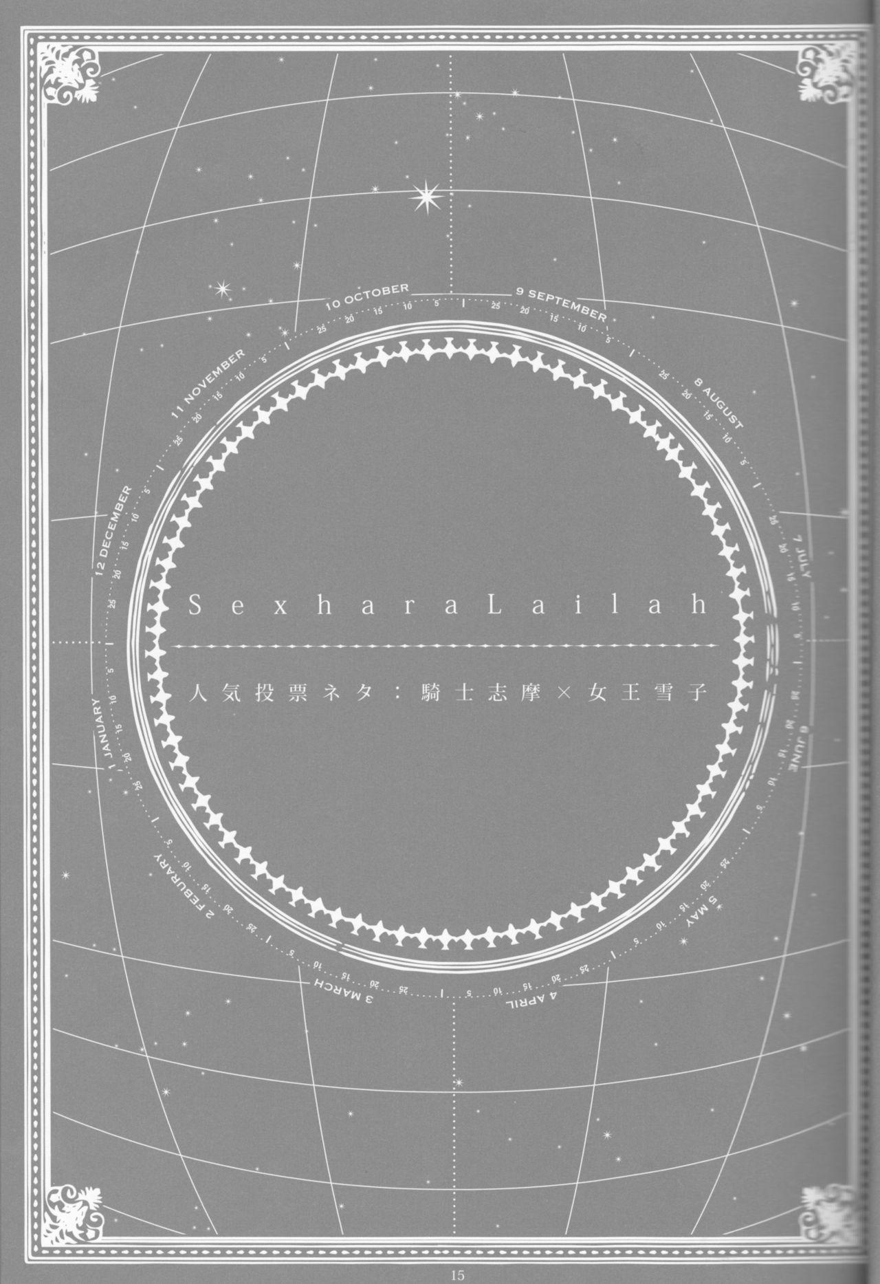 Toge hikari no navu~igātoria book 2(blue exorcist] 12