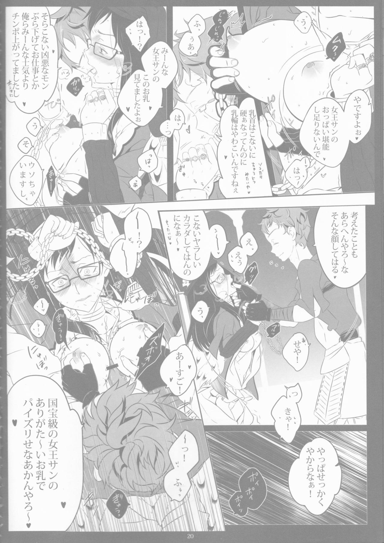 Toge hikari no navu~igātoria book 2(blue exorcist] 17