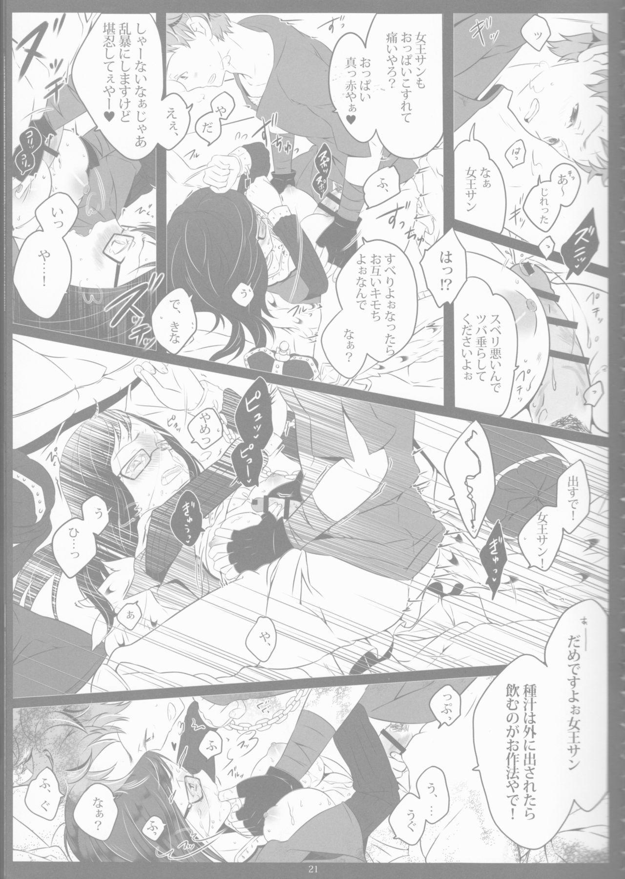 Toge hikari no navu~igātoria book 2(blue exorcist] 18