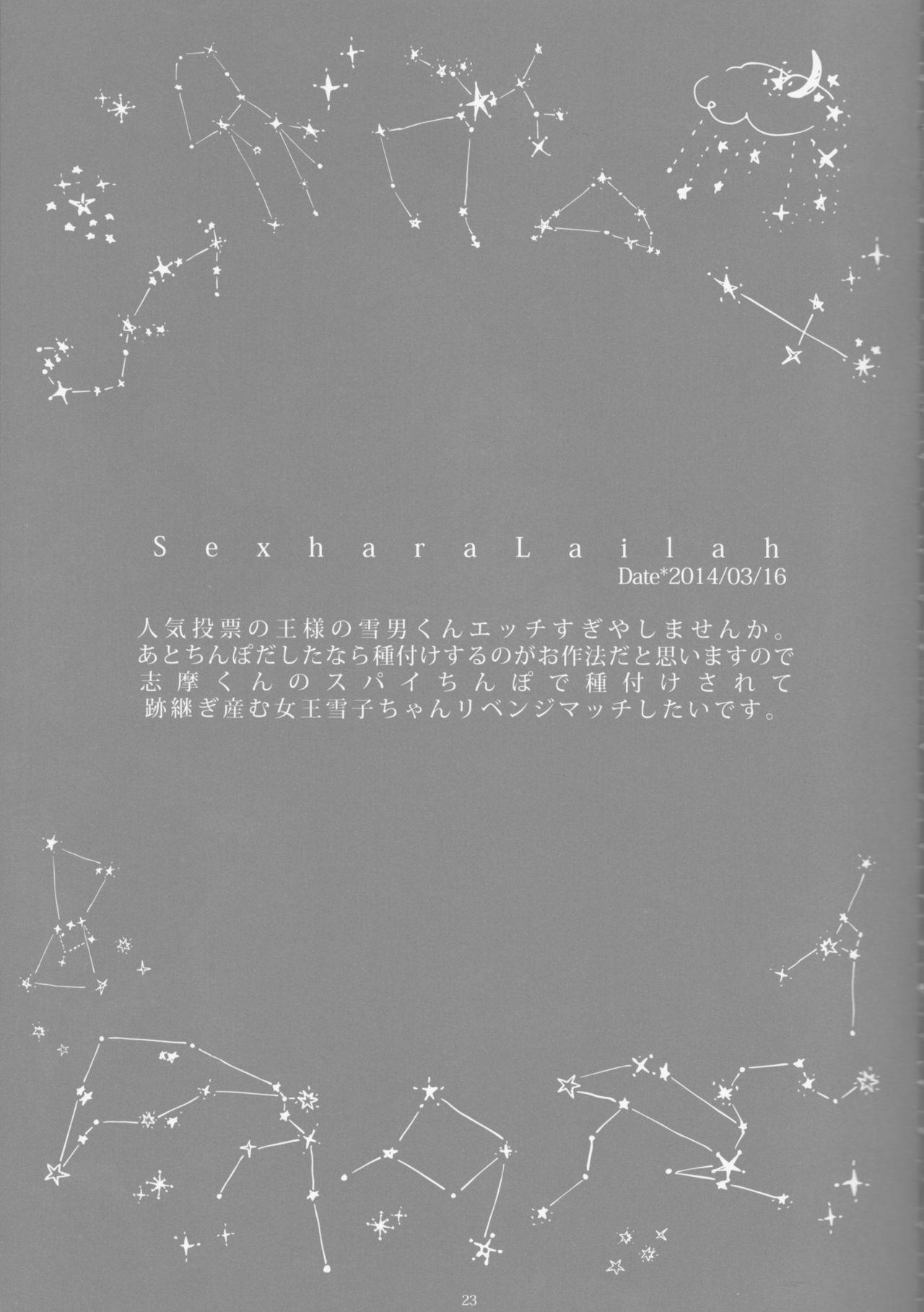 Toge hikari no navu~igātoria book 2(blue exorcist] 20