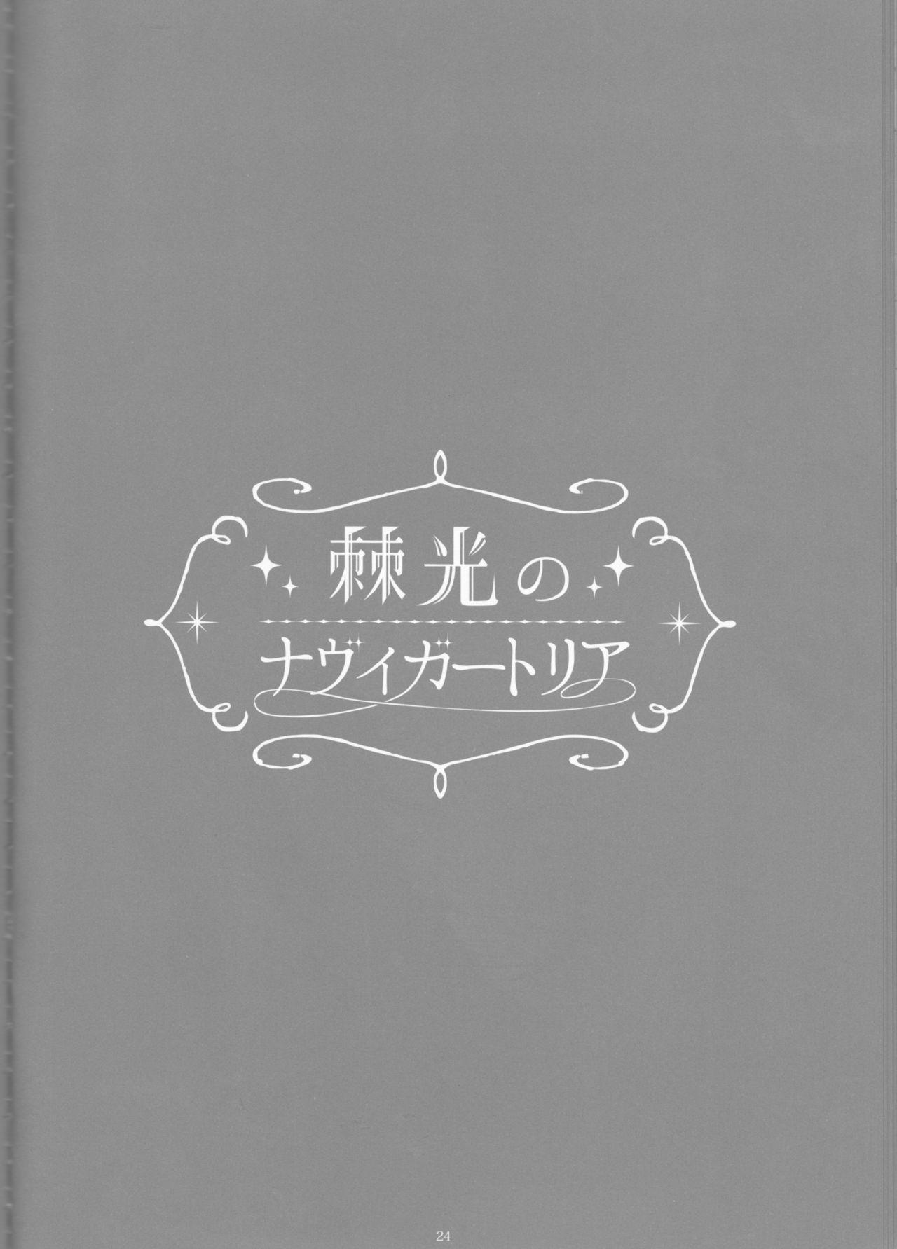 Toge hikari no navu~igātoria book 2(blue exorcist] 21