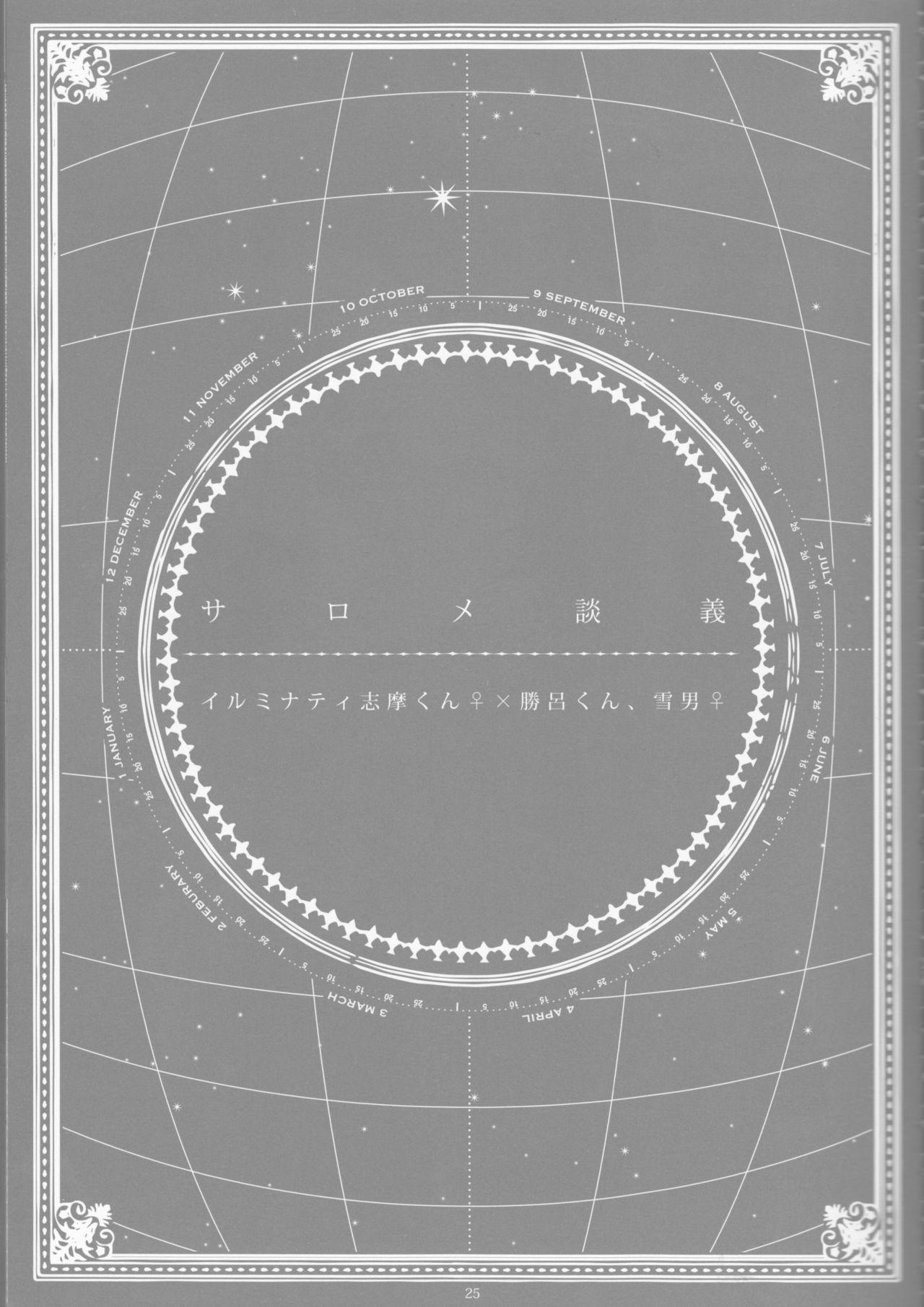 Toge hikari no navu~igātoria book 2(blue exorcist] 22