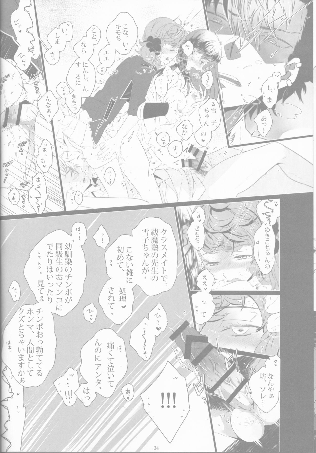 Toge hikari no navu~igātoria book 2(blue exorcist] 31
