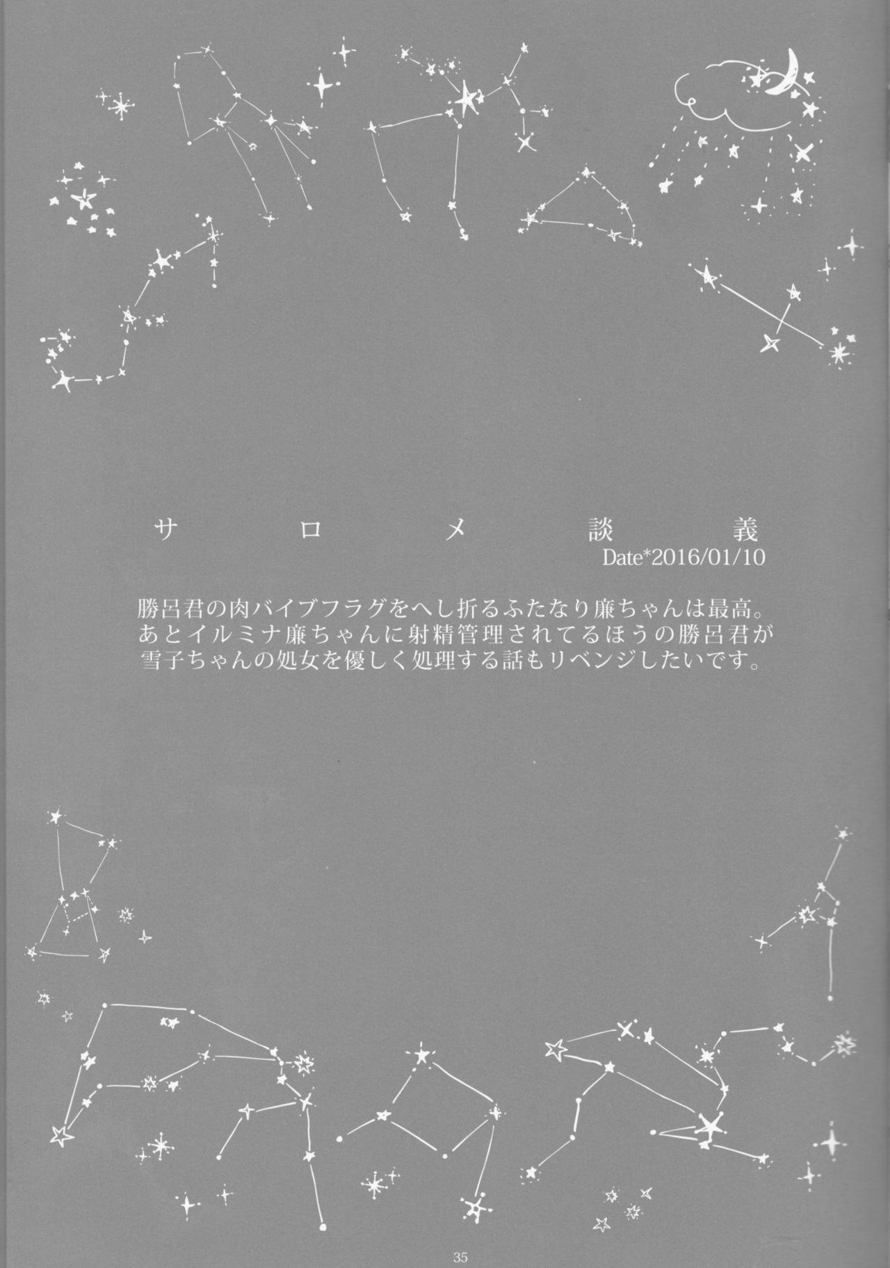 Toge hikari no navu~igātoria book 2(blue exorcist] 32
