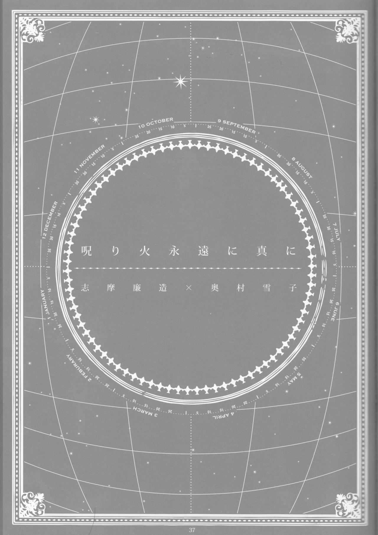 Toge hikari no navu~igātoria book 2(blue exorcist] 34