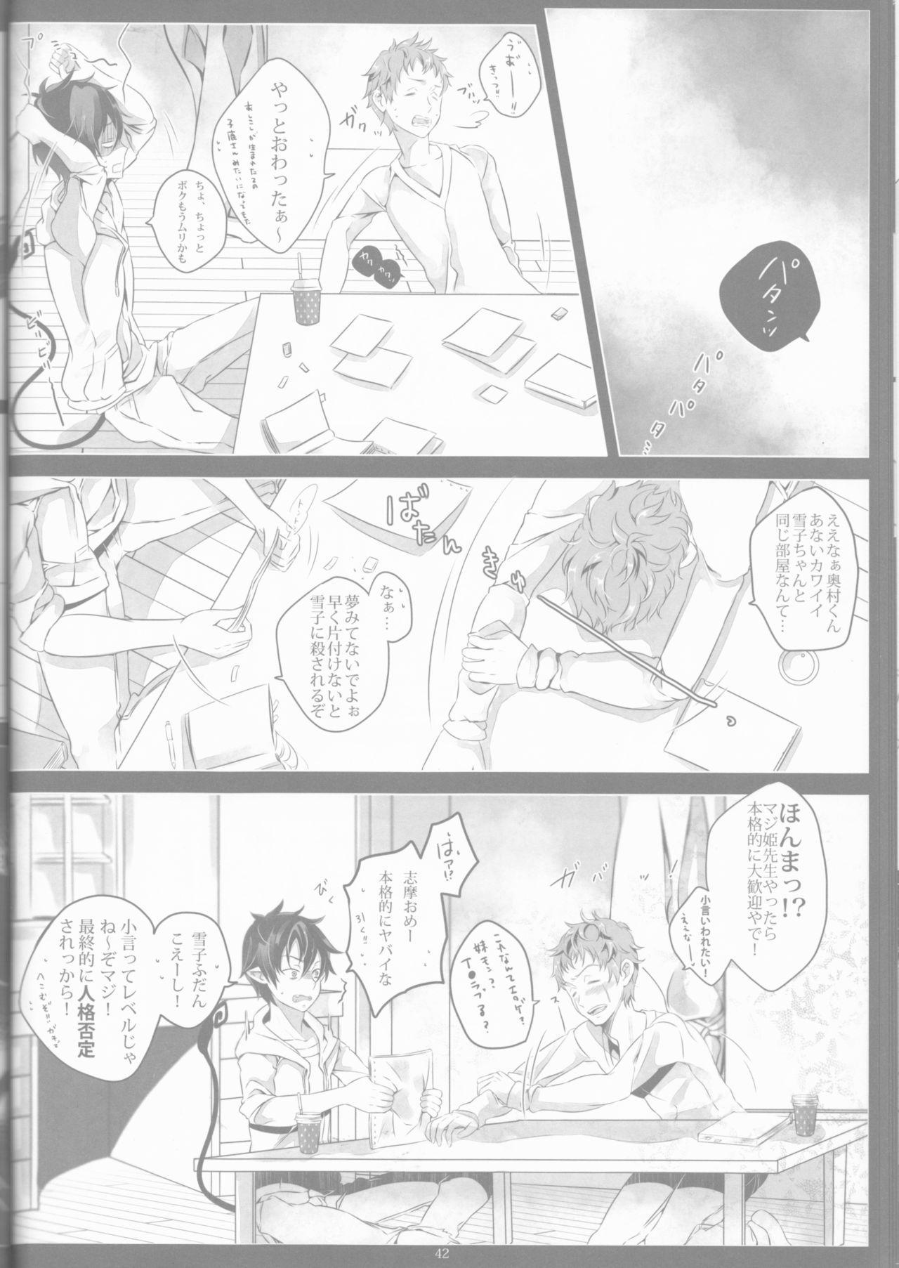 Toge hikari no navu~igātoria book 2(blue exorcist] 39