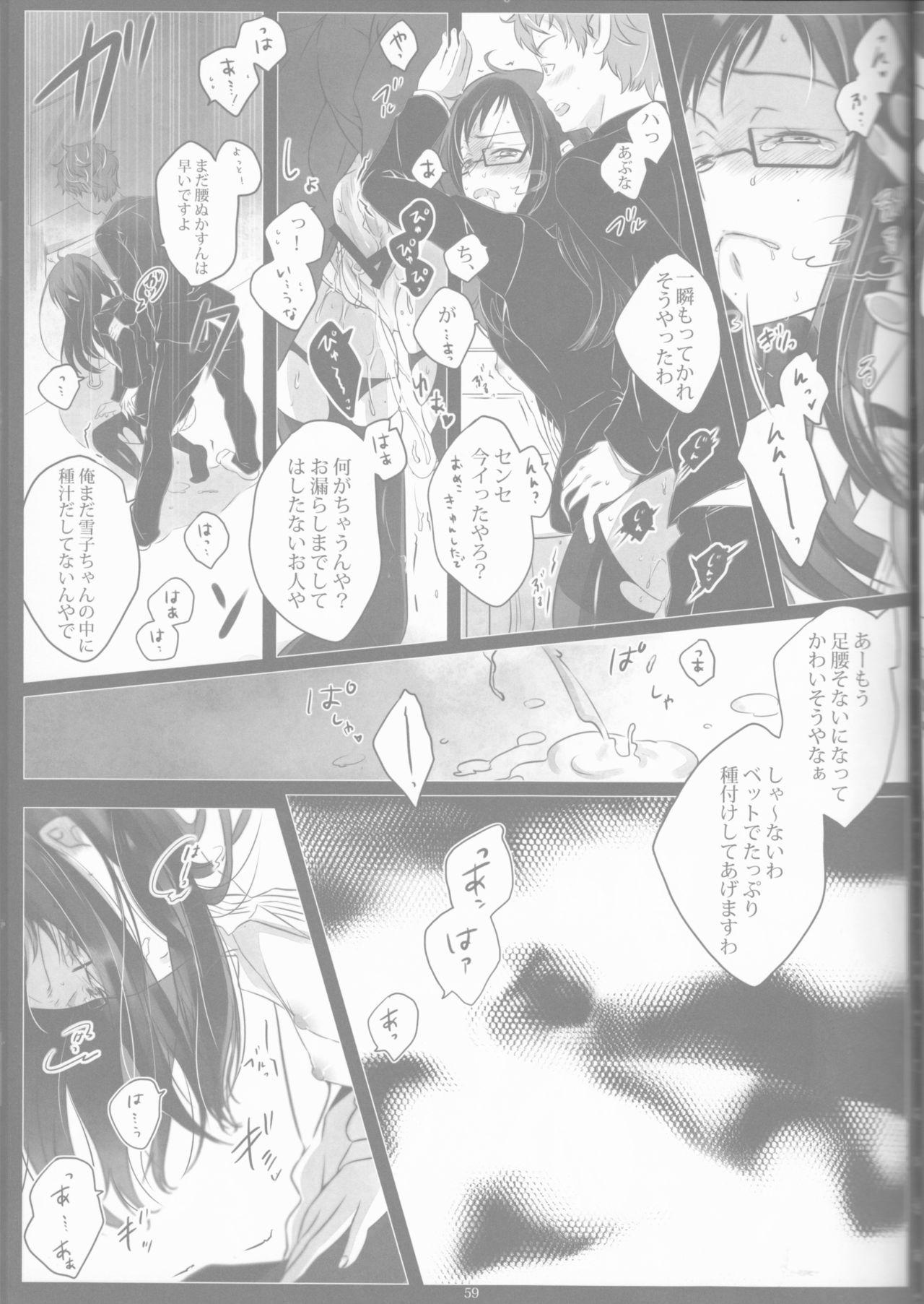 Toge hikari no navu~igātoria book 2(blue exorcist] 56