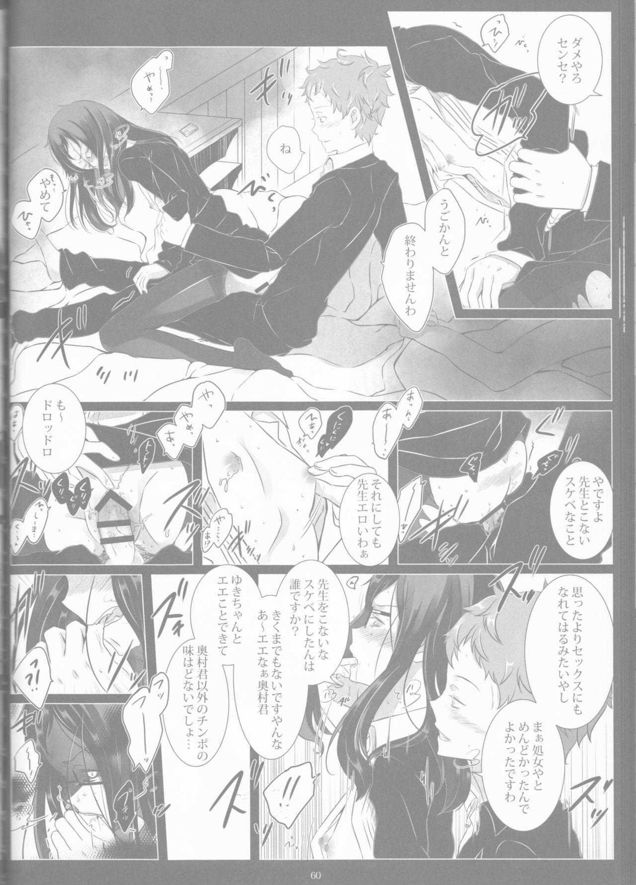 Toge hikari no navu~igātoria book 2(blue exorcist] 57