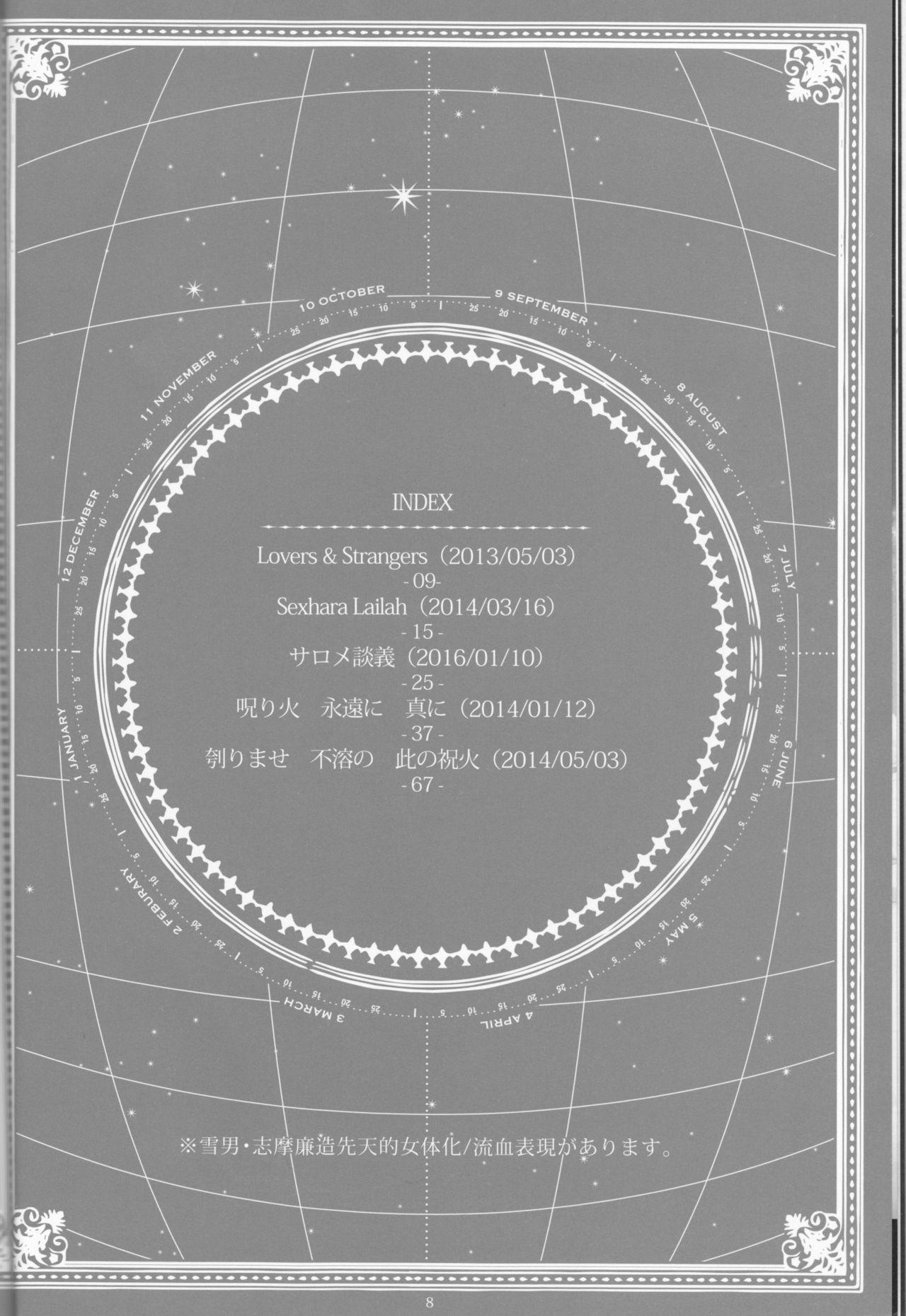 Toge hikari no navu~igātoria book 2(blue exorcist] 5