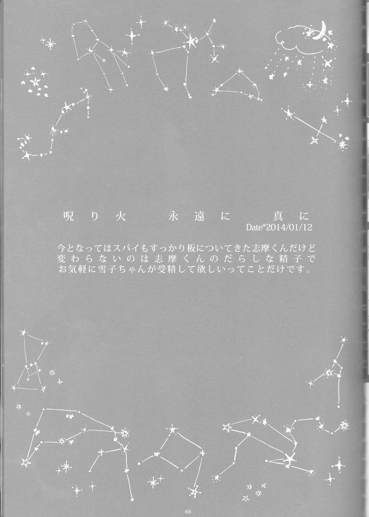 Toge hikari no navu~igātoria book 2(blue exorcist] 63