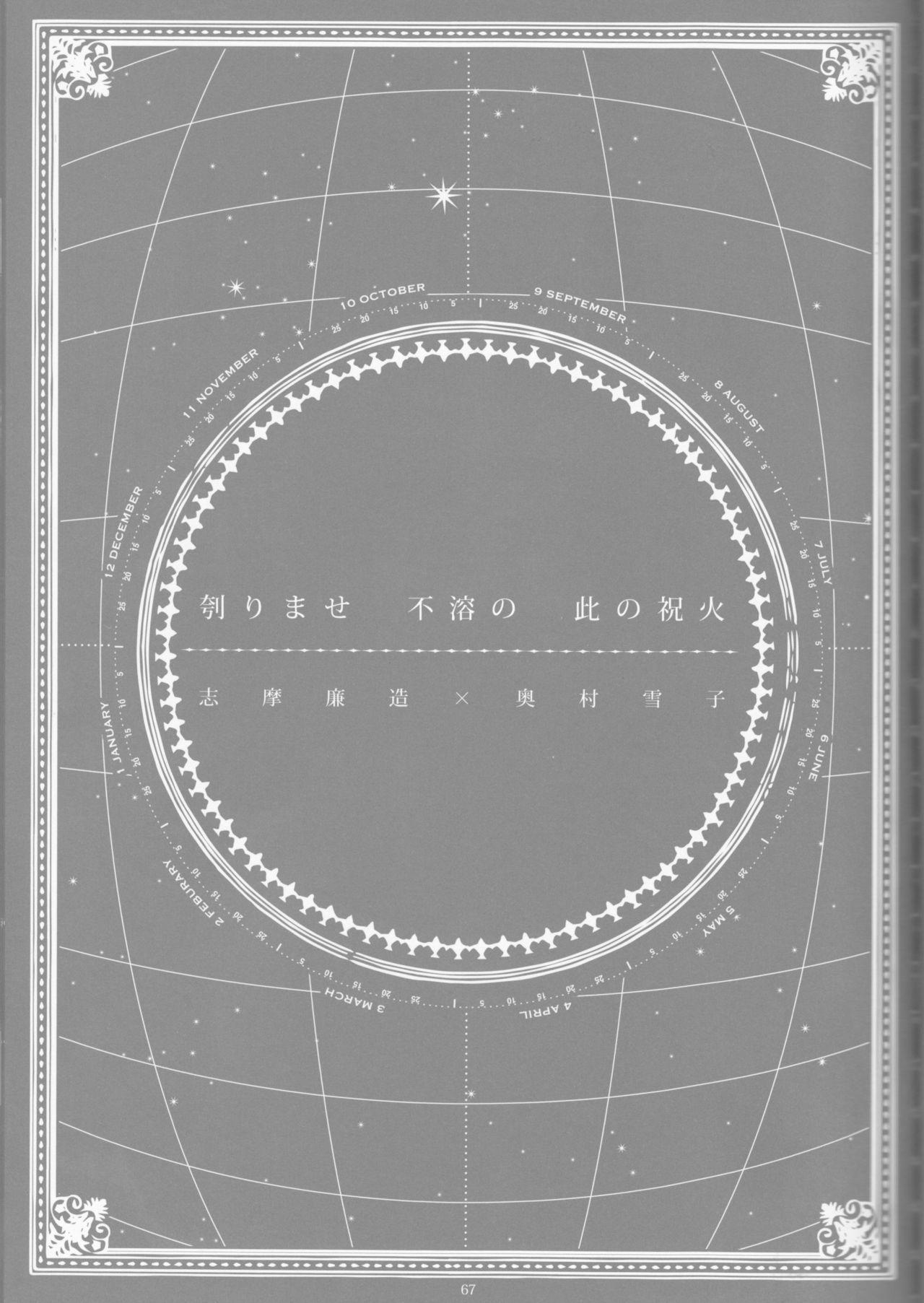 Toge hikari no navu~igātoria book 2(blue exorcist] 65