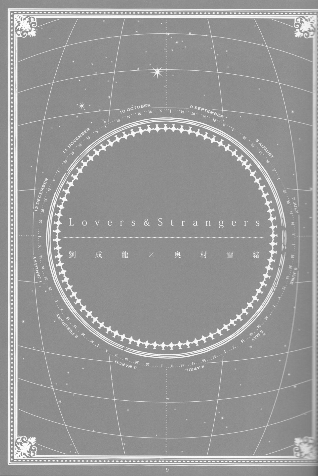 Toge hikari no navu~igātoria book 2(blue exorcist] 6