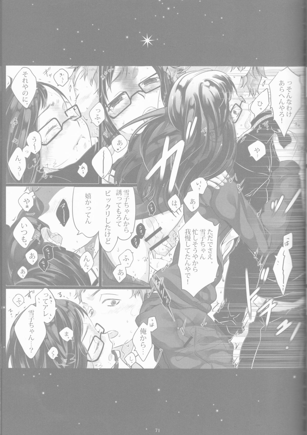 Toge hikari no navu~igātoria book 2(blue exorcist] 69