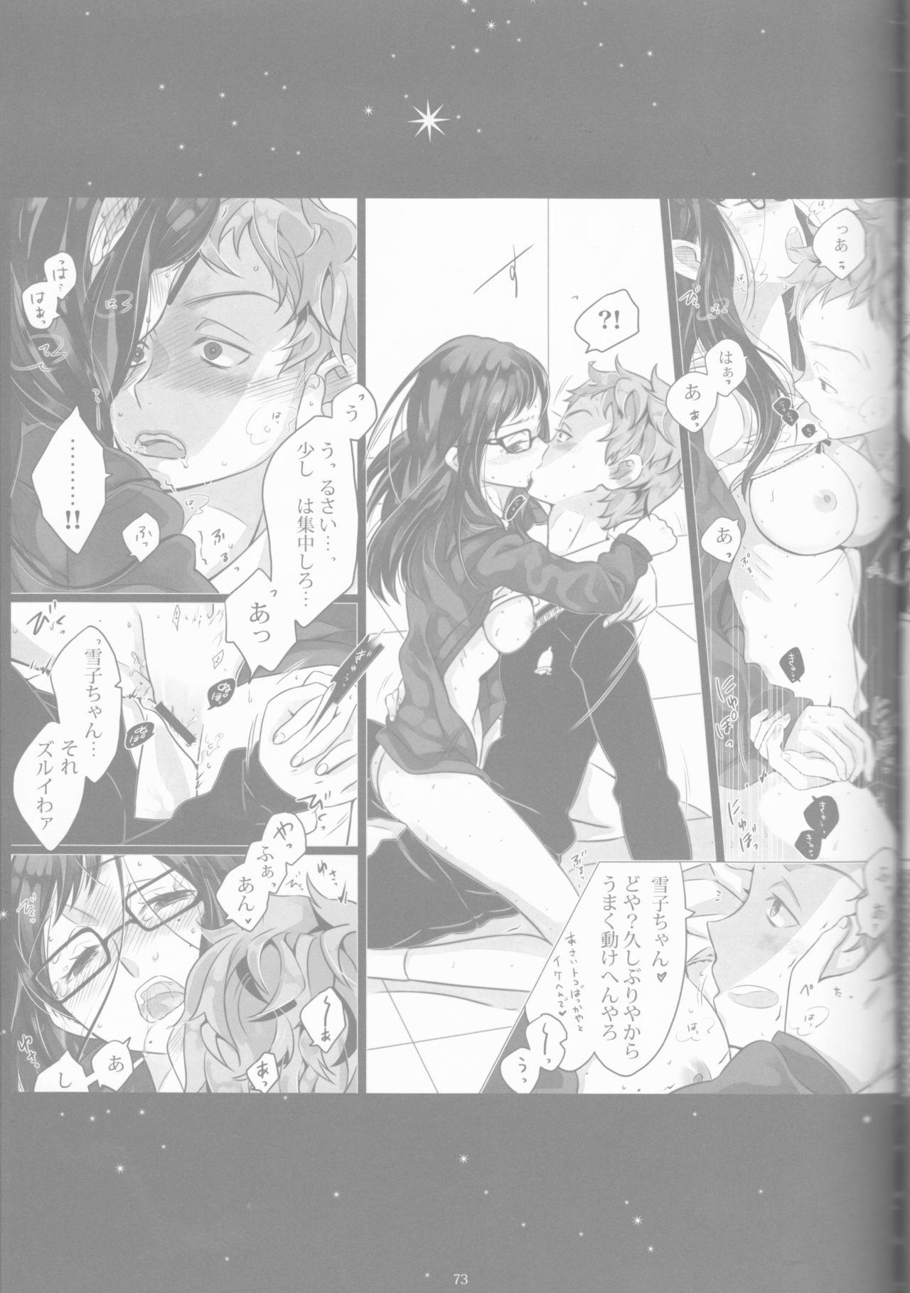 Toge hikari no navu~igātoria book 2(blue exorcist] 71