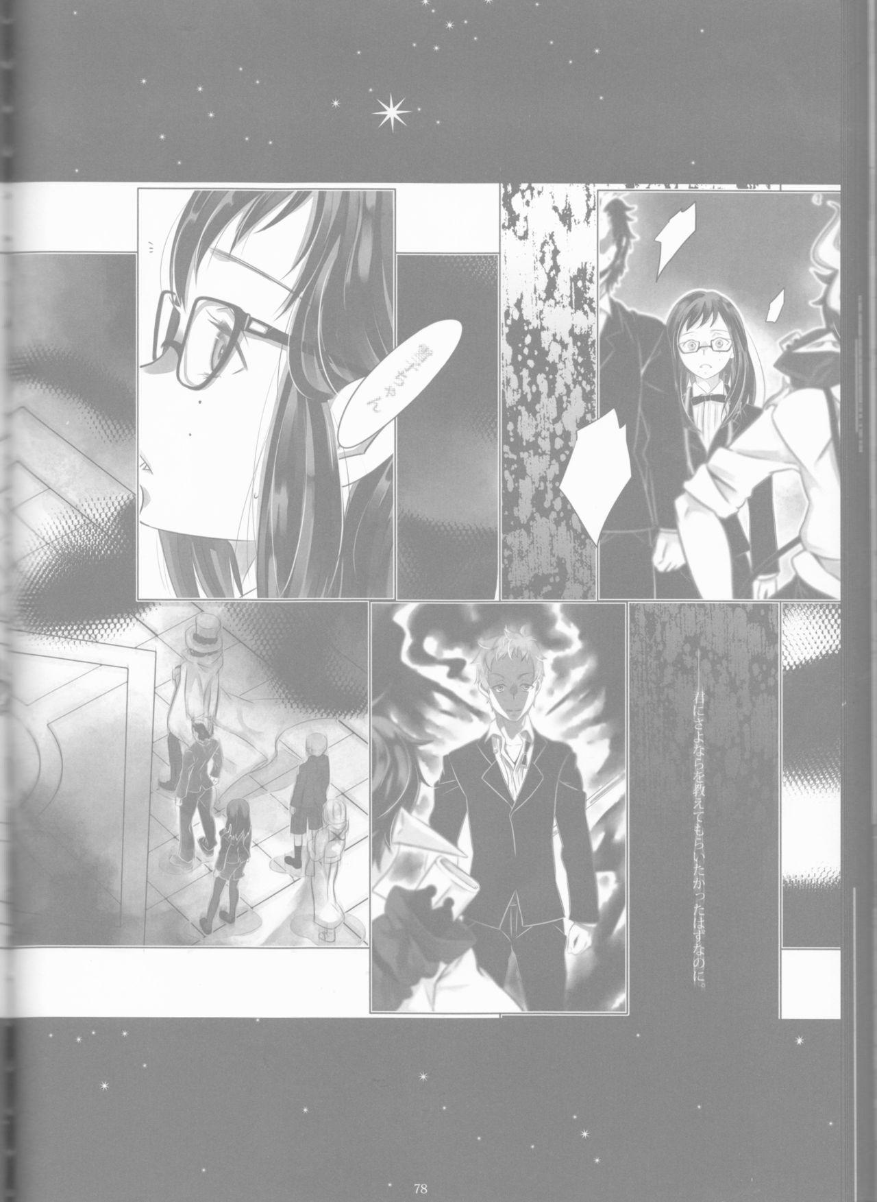 Toge hikari no navu~igātoria book 2(blue exorcist] 76