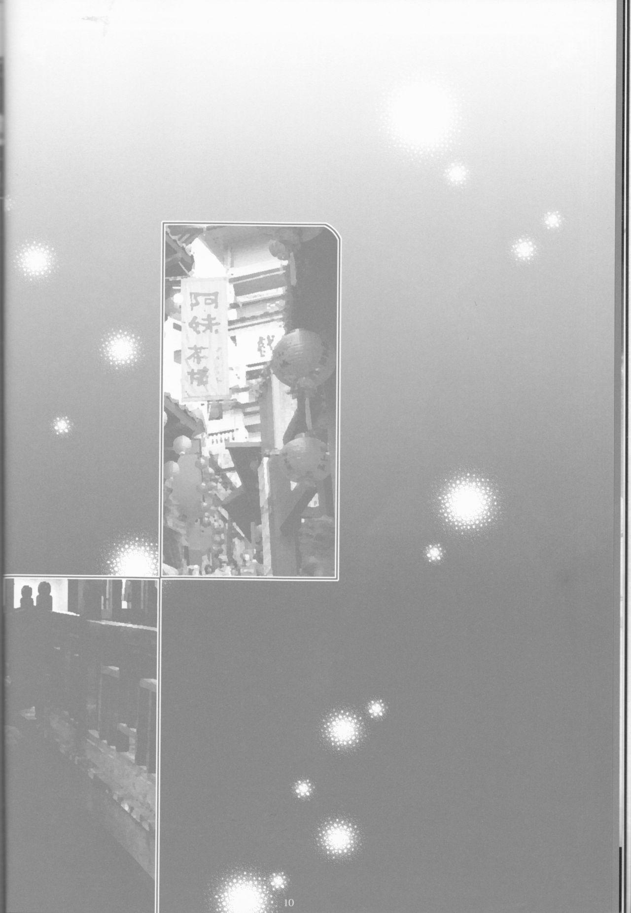 Toge hikari no navu~igātoria book 2(blue exorcist] 7