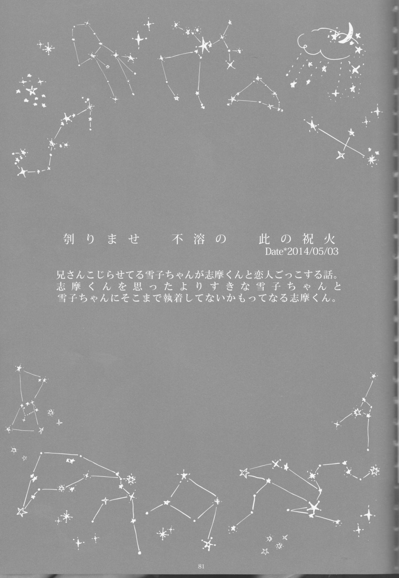 Toge hikari no navu~igātoria book 2(blue exorcist] 79