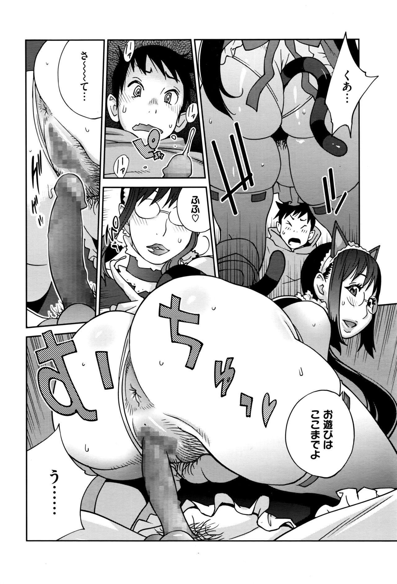 Hatsujou Milk Tank Mama Momoka Ch. 1-3 13