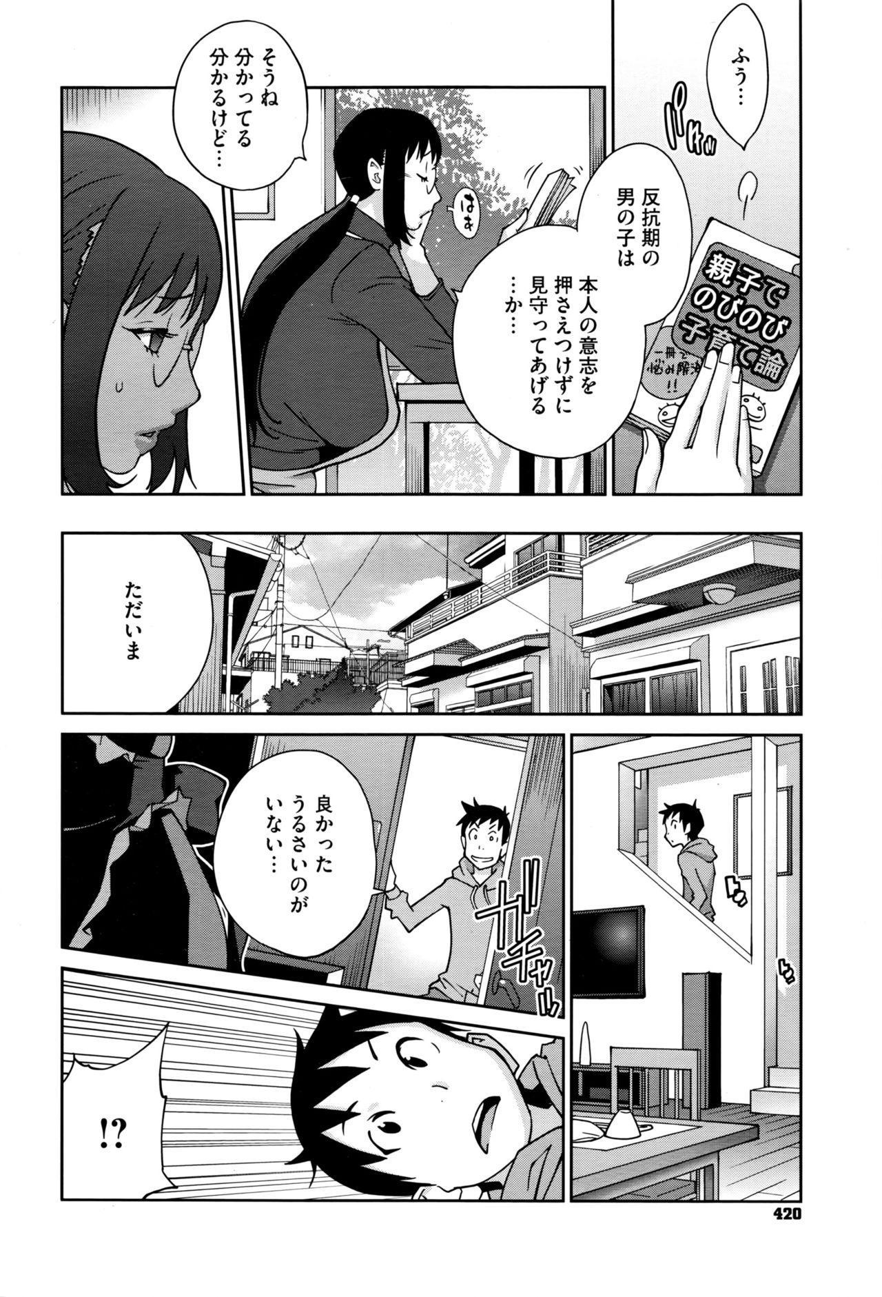 Hatsujou Milk Tank Mama Momoka Ch. 1-3 1