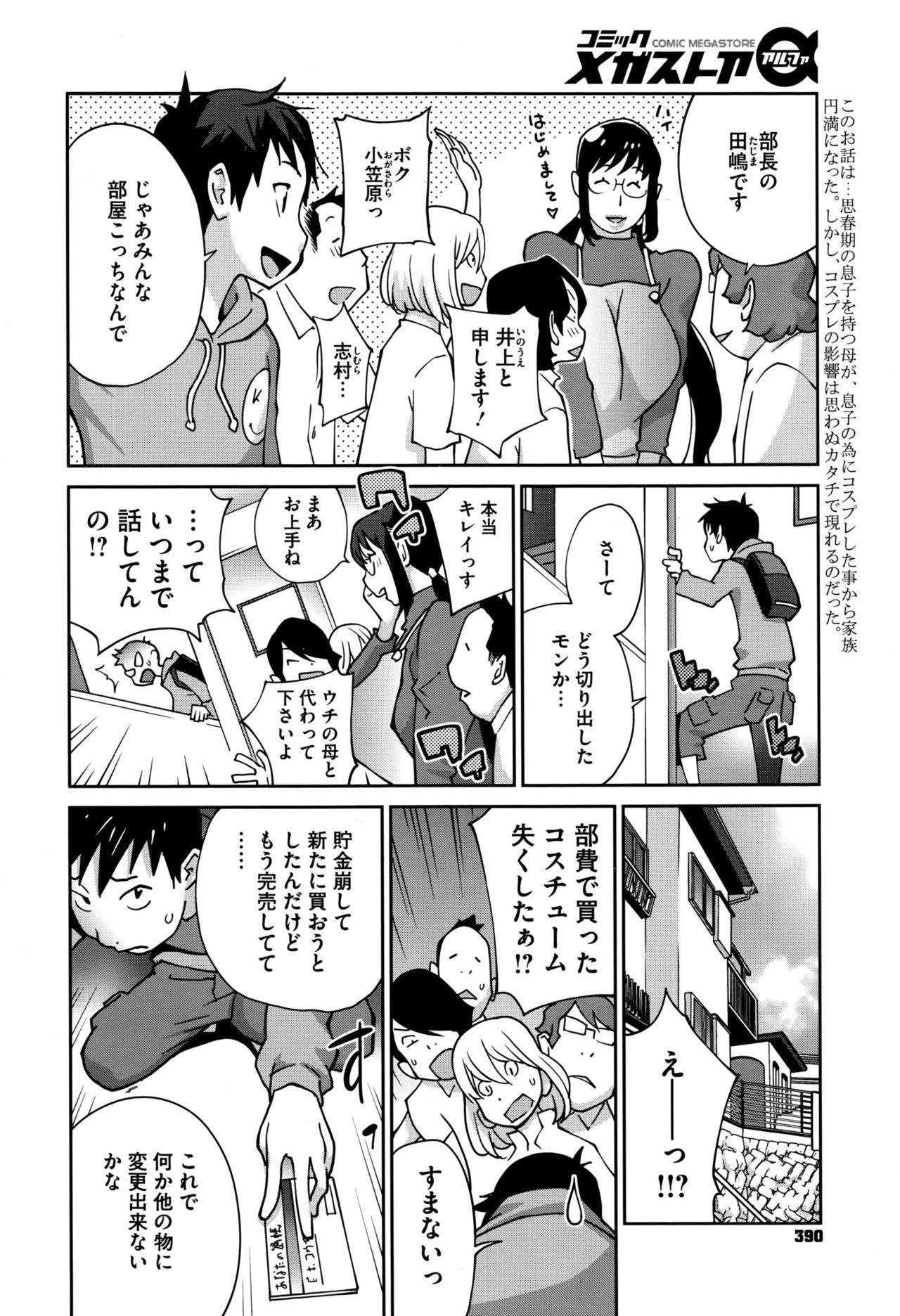 Hatsujou Milk Tank Mama Momoka Ch. 1-3 21