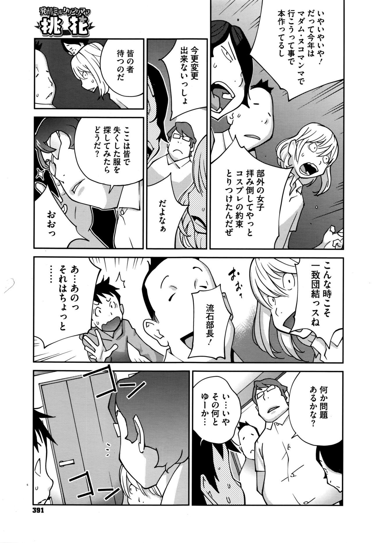 Hatsujou Milk Tank Mama Momoka Ch. 1-3 22