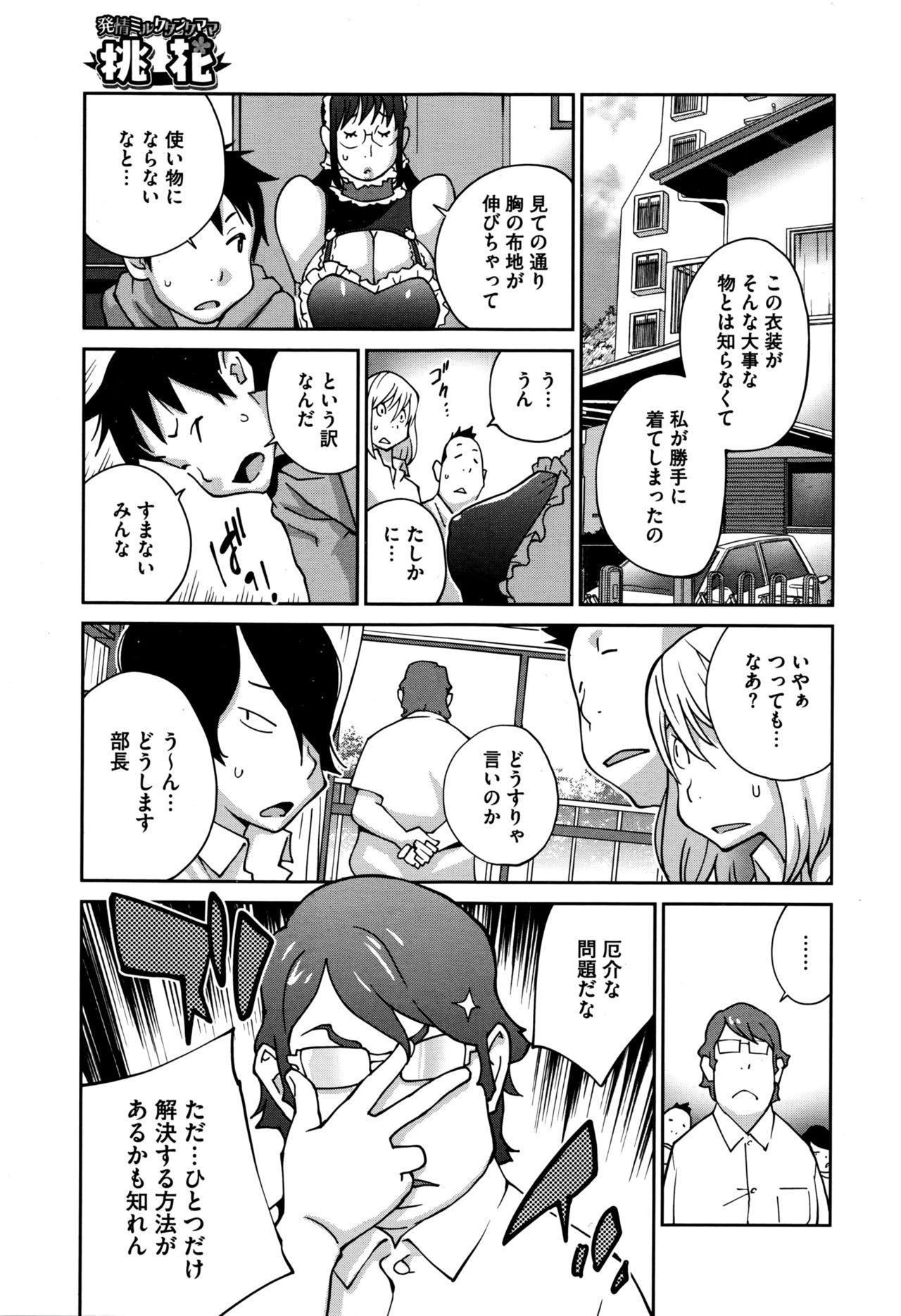 Hatsujou Milk Tank Mama Momoka Ch. 1-3 24