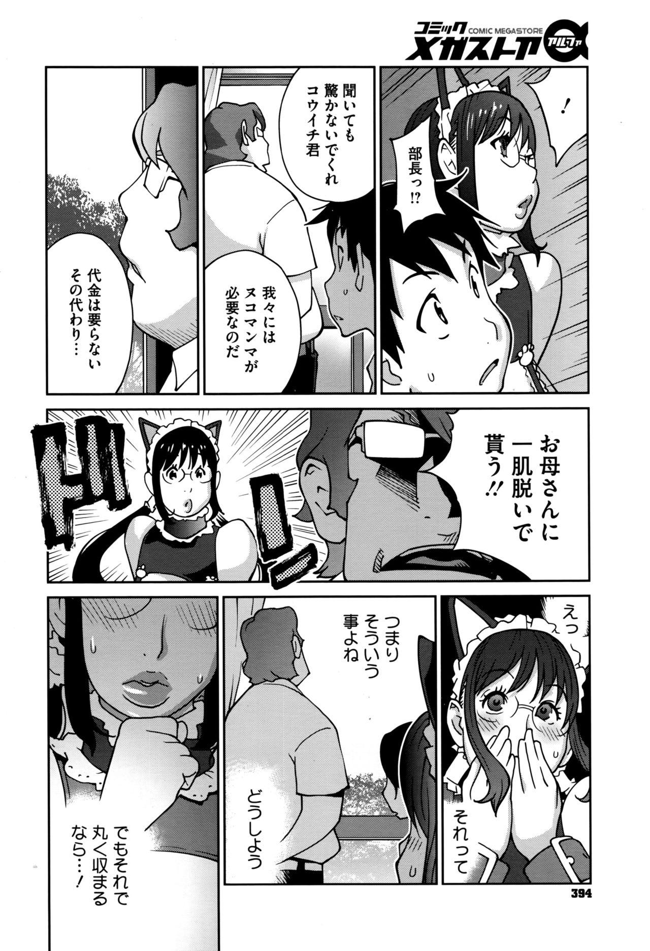 Hatsujou Milk Tank Mama Momoka Ch. 1-3 25