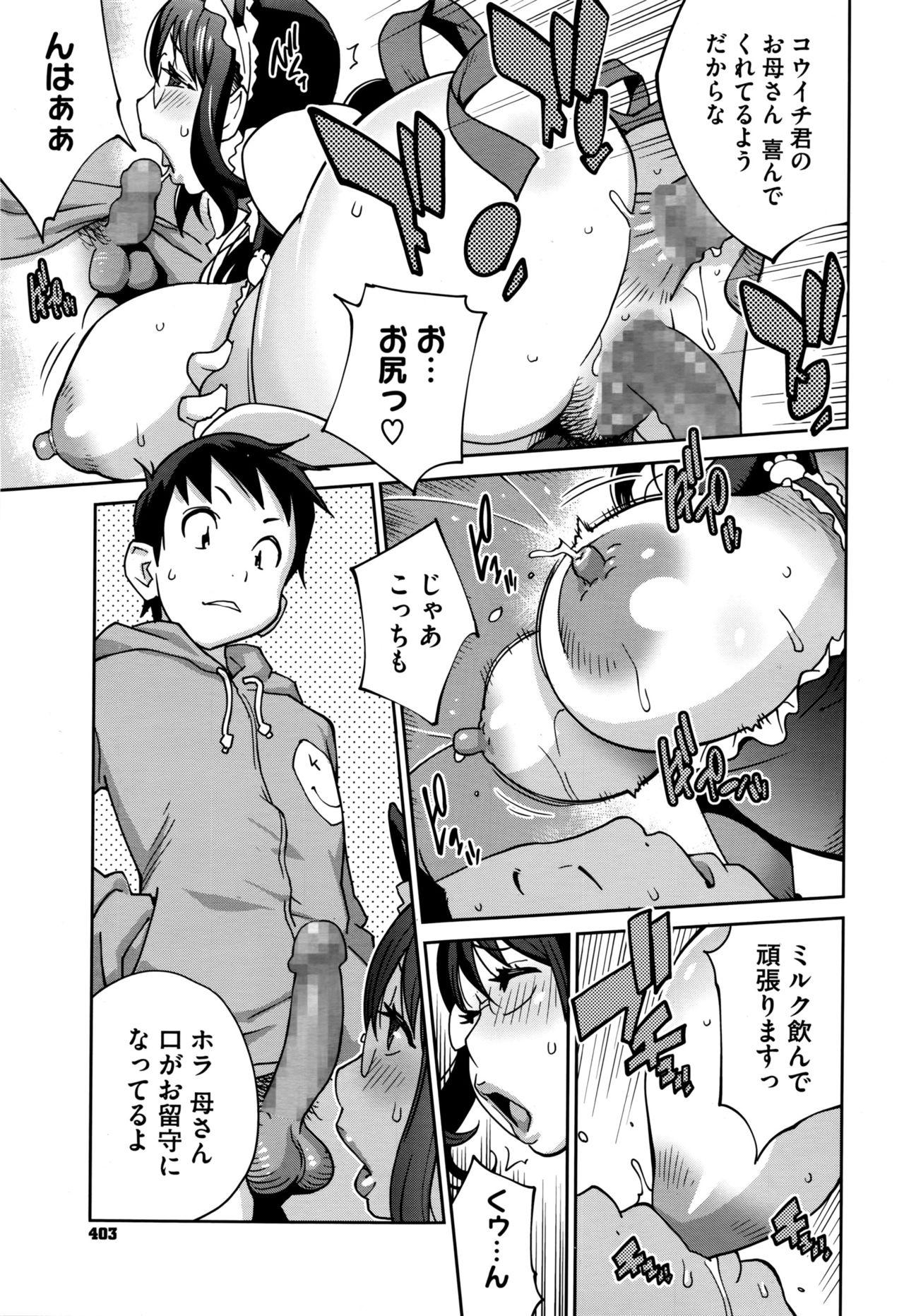 Hatsujou Milk Tank Mama Momoka Ch. 1-3 34
