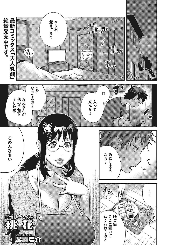 Hatsujou Milk Tank Mama Momoka Ch. 1-3 40