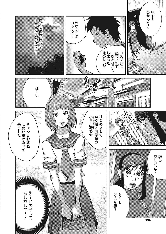 Hatsujou Milk Tank Mama Momoka Ch. 1-3 41