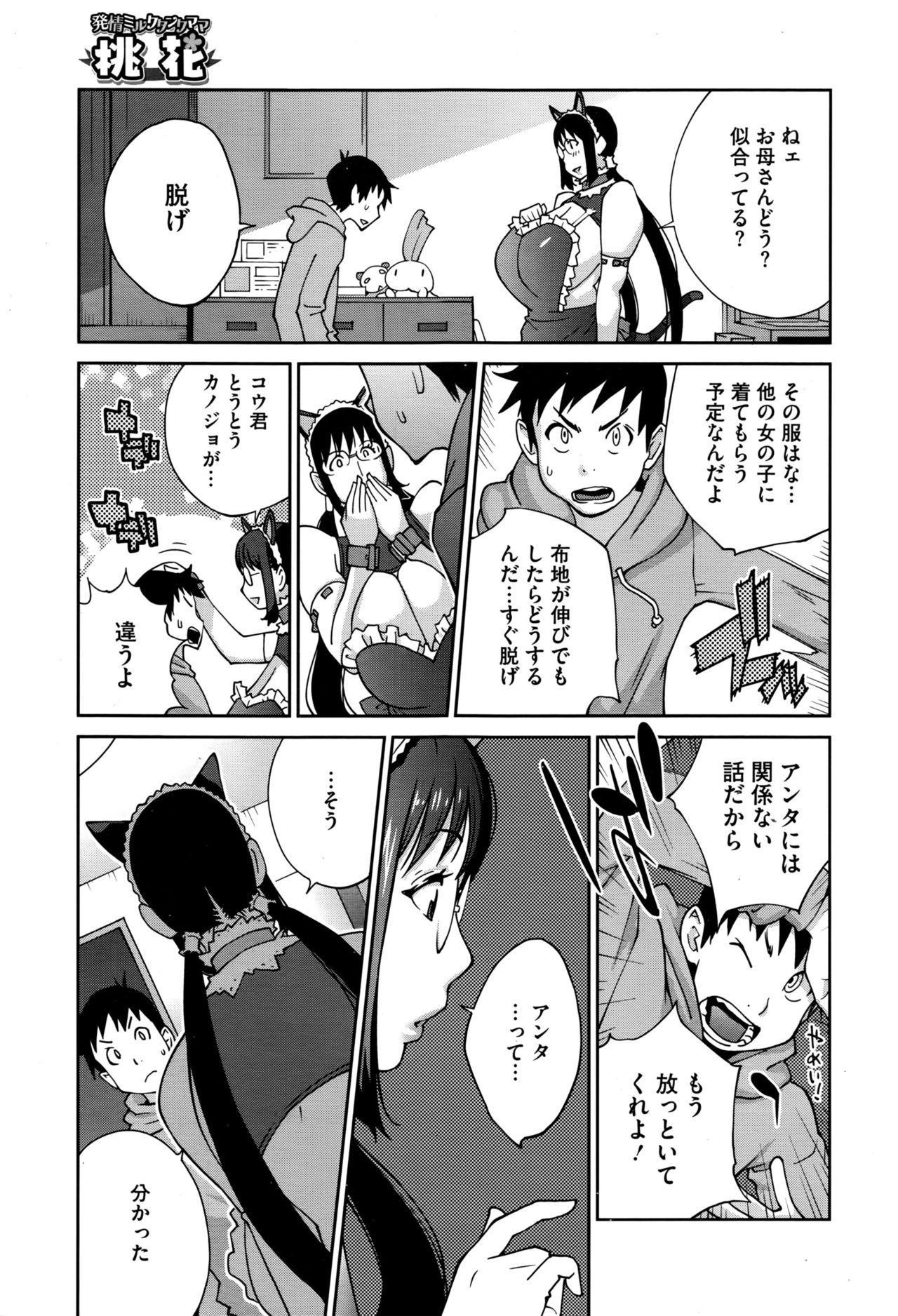 Hatsujou Milk Tank Mama Momoka Ch. 1-3 4
