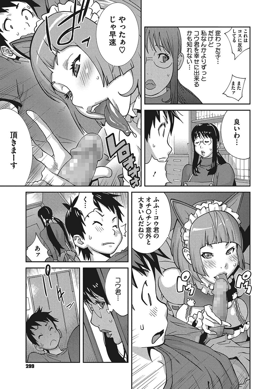 Hatsujou Milk Tank Mama Momoka Ch. 1-3 52