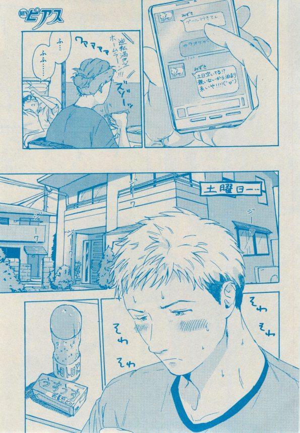 BOY'S ピアス 2014-09 120