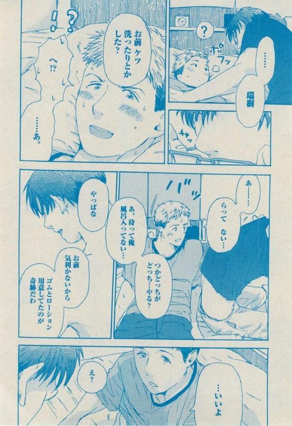 BOY'S ピアス 2014-09 125