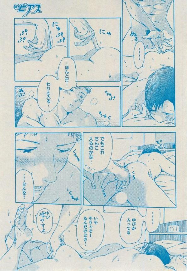 BOY'S ピアス 2014-09 128