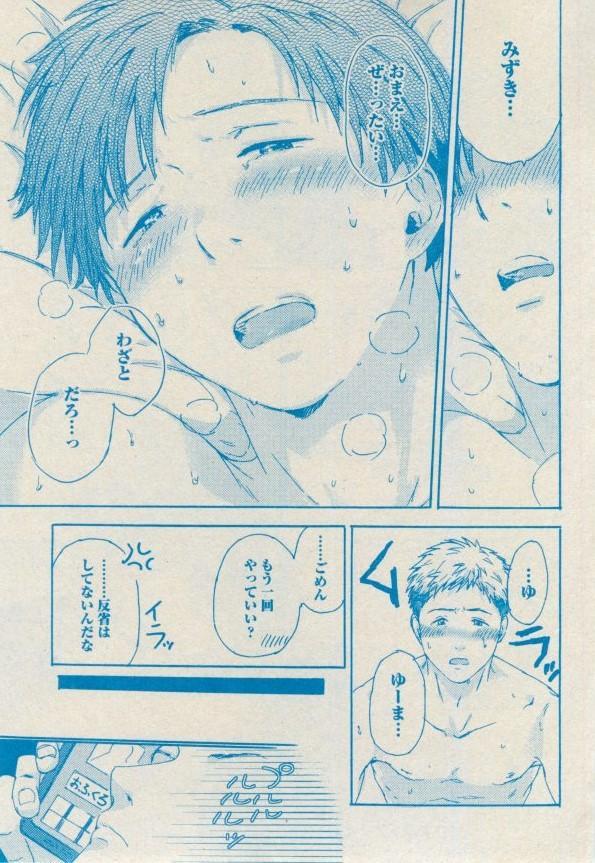 BOY'S ピアス 2014-09 134