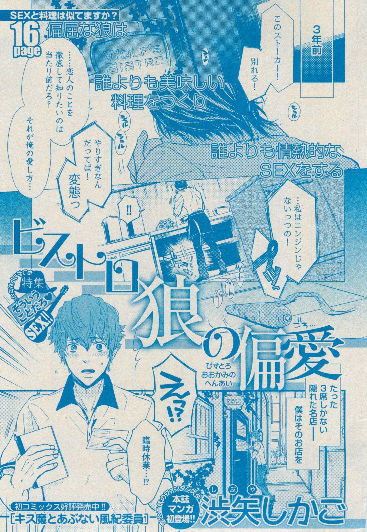 BOY'S ピアス 2014-09 138