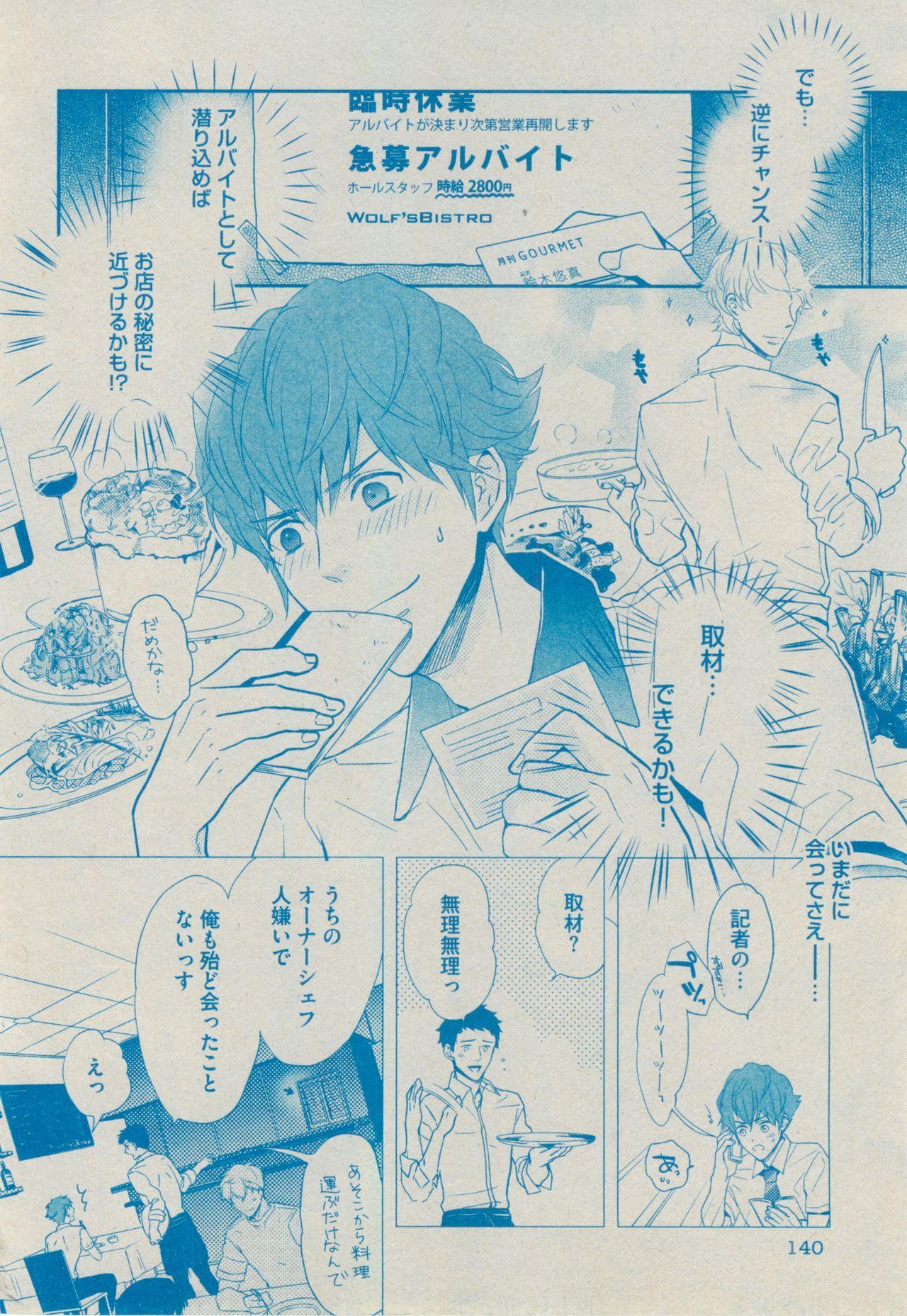 BOY'S ピアス 2014-09 139