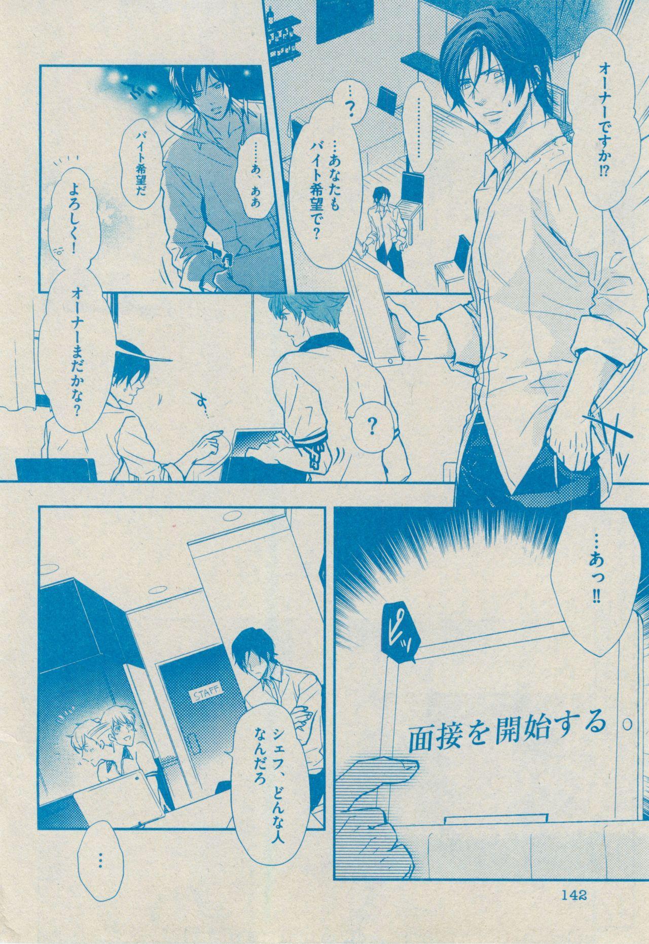 BOY'S ピアス 2014-09 141