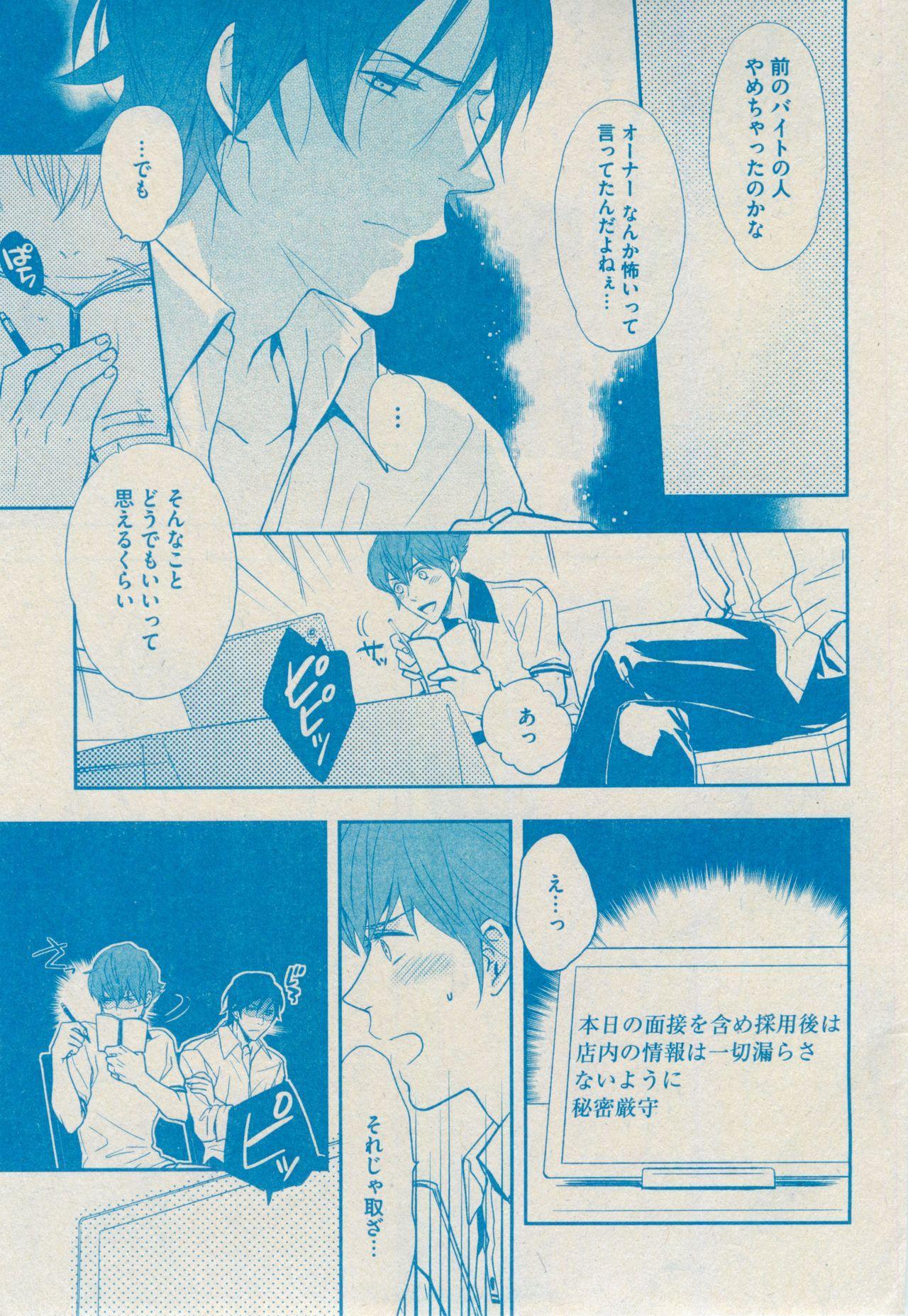 BOY'S ピアス 2014-09 142