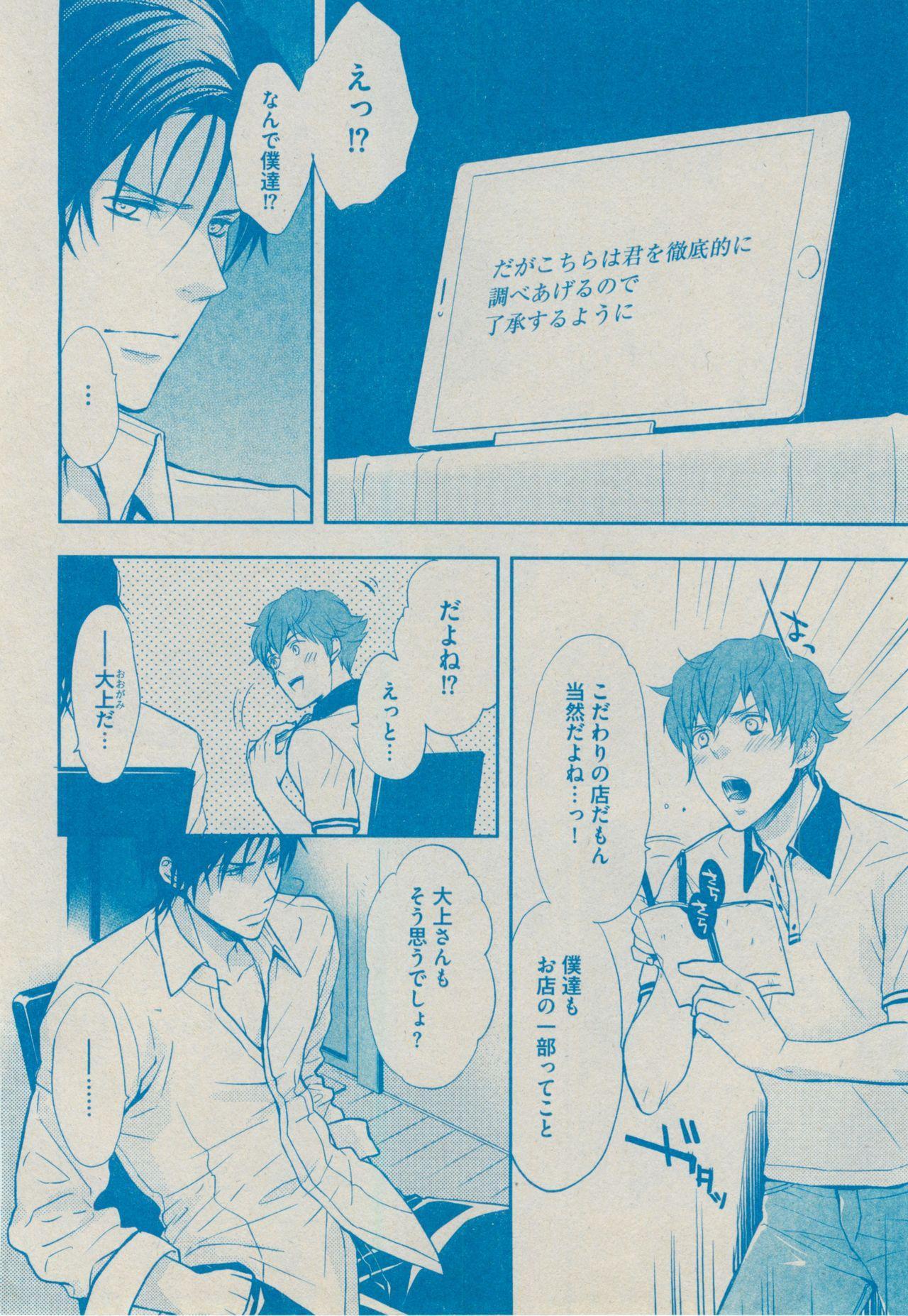 BOY'S ピアス 2014-09 143